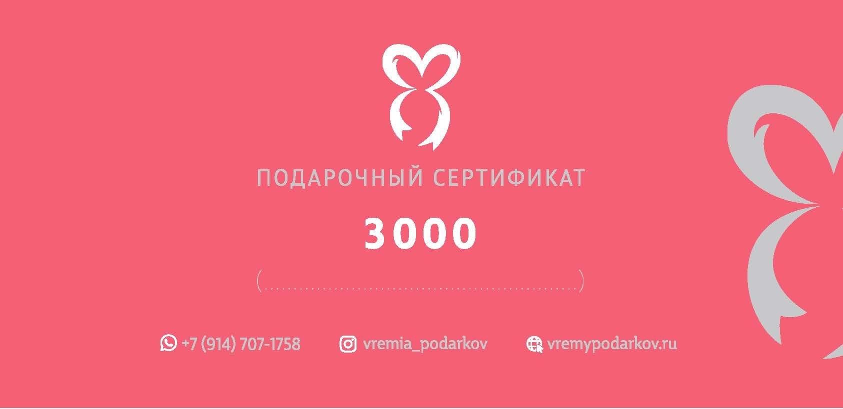 Подарочный сертификат 3000 фото
