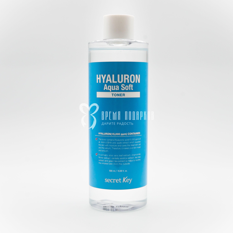 Гиалуроновый тонер с эффектом микро-пилинга SECRET KEY HYALURON AQUA SOFT TONER 500ml фото